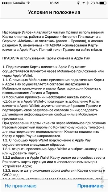 "Инструкция по привязке карты ""Ноу-Хау"" к Apple Pay. Рис.5"