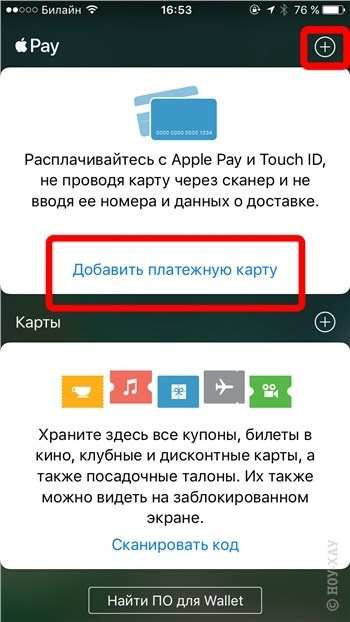 "Инструкция по привязке карты ""Ноу-Хау"" к Apple Pay. Рис.2"