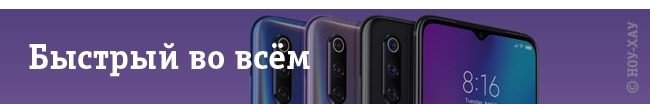 Обзор Xiaomi Mi 9 SE 6/64Gb Piano Black. Рис.20