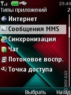 Как Настроить Ммс На Андроид 2 3 Оператор Мегафон Сибирь