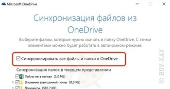 Инструкция по настройке OneDrive на Windows. Рис.2