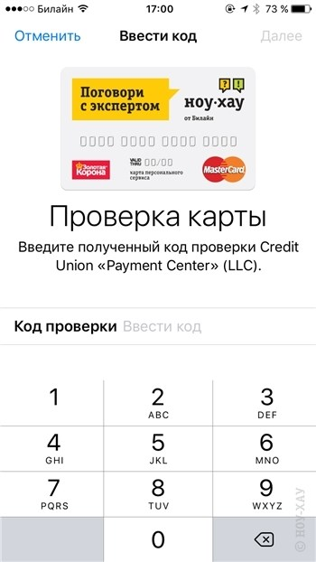 "Инструкция по привязке карты ""Ноу-Хау"" к Apple Pay. Рис.6"