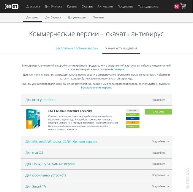 Обзор Eset NOD32 Mobile Security для Android (3 устр. на 1 год). Рис.3
