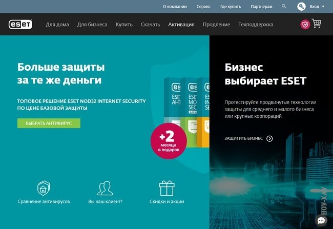 Обзор Eset NOD32 Mobile Security для Android (3 устр. на 1 год). Рис.1