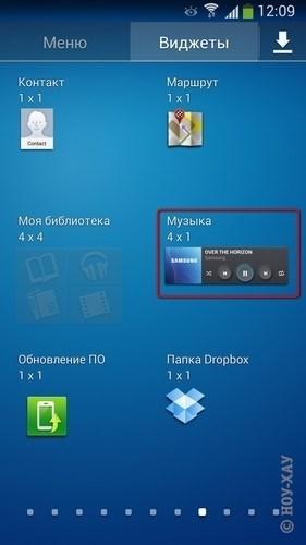 Инструкция Установки Виджетов На Андроид