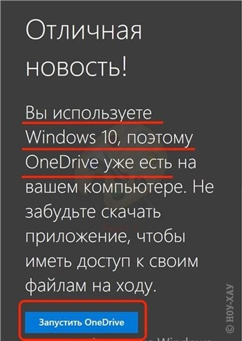 Инструкция по настройке OneDrive на Windows. Рис.3