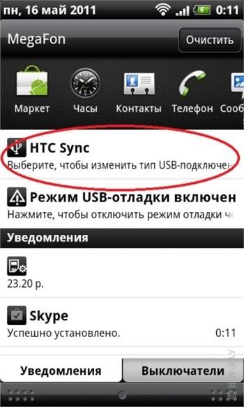 Андроид Маркет Синхронизация Для Пк