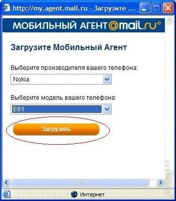 Программу Мобильные Агент На Телефон