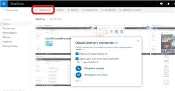 Инструкция по настройке OneDrive на Windows. Рис.8