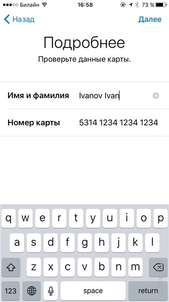 "Инструкция по привязке карты ""Ноу-Хау"" к Apple Pay. Рис.3"
