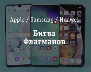 iPhone Xs Max, Samsung Galaxy S10+ и Huawei P30 Pro