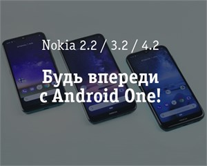 Доступные смартфоны Nokia Android One