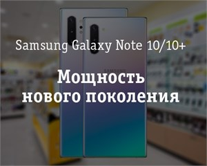 Samsung Galaxy Note 10/10+