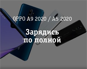 OPPO A9 2020 и A5 2020
