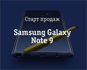 Samsung Galaxy Note 9 уже в НОУ-ХАУ!