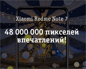 Xiaomi Redmi Note 7: 48 мегапикселей