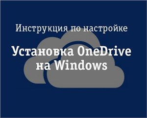 Инструкция по настройке OneDrive на Windows