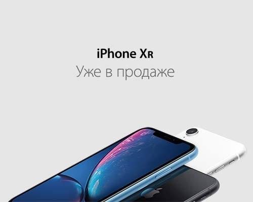 iPhone XR - уже в НОУ-ХАУ!